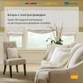 Отзыв о Компания КарнизЭксперт.ру: Электрокарнизы для умных домов