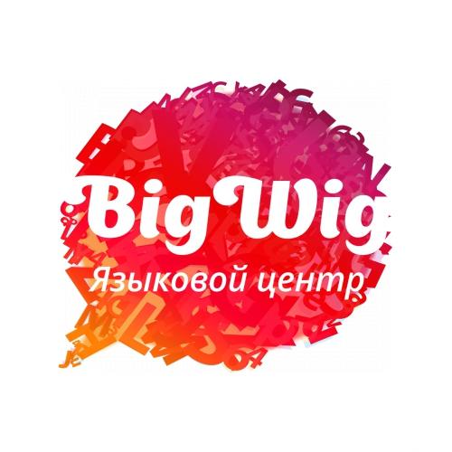 Языковой центр Бигвиг