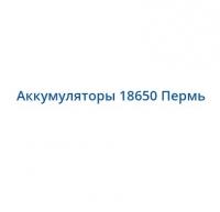 Аккумуляторы 18650 Пермь