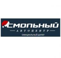 Автоцентр Смольный