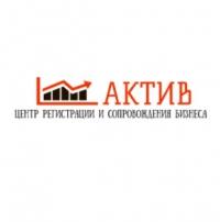 Компания АКТИВ центр регистрации и сопровождения бизнеса отзывы