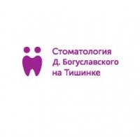 Стоматологическая клиника Д. Богуславского