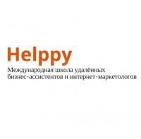 Helppy международная школа бизнес-ассистентов и интернет-маркетологов