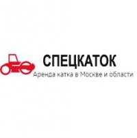 Компания СпецКаток