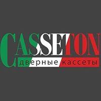 Компания CASSETON