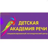 Детская академия речи специализированный логопедический центр