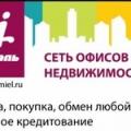 Отзыв о МИЭЛЬ агентство недвижимости в Железнодорожном: Достойное агентство и хорошие сотрудники!