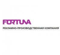 Рекламно-производственная компания Fortuna