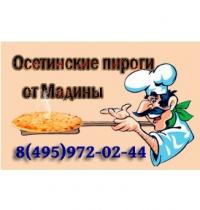 Осетинские пироги от Мадины