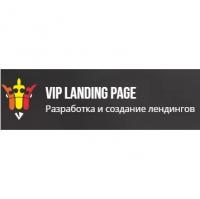 landingpage.vip разработка и создание лендингов