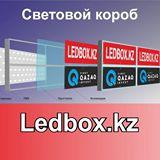 ledbox.kz рекламное агенство