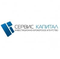Инвестиционно-брокерское агентство Сервис Капитал