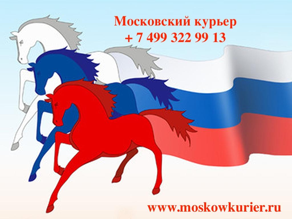 Курьерская служба Московский курьер
