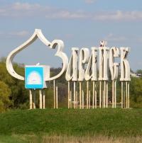Зарайск Московская область