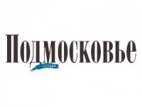 Газета Подмосковье Сегодня