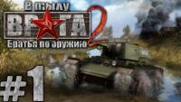 В тылу Врага 2: Братья по Оружию компьютерная игра