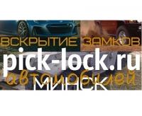 Pick-Lock.ru вскрытие замков автомобилей