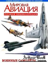 Книга инциклопедия Мировая Авиация