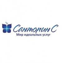 SantorinS клининговая компания