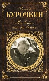 Книга На войне как на войне В.А.Курочкин