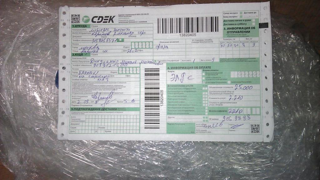 СДЭК - Берут двойную плату, обманывают по стоимости доставки