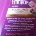 Отзыв о Кондиционер-парфюм для белья Hanbok Роскошный букет: Кондиционер-парфюм для белья Hanbok хороший подарок к 8 марта