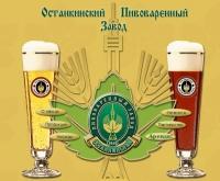 АО Останкинский пивоваренный завод