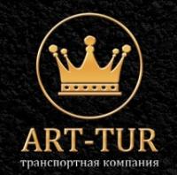 ART-TUR транспортная компания отзывы