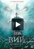 Фильм Гоголь 2: Вий 2018