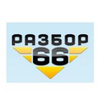 Компания Разбор66