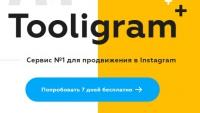 Сервис Tooligram cloud