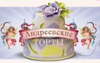 Кондитерская Андреевские торты