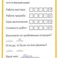 Отзыв о РВТ Ремонт: Отзыв Ольги, Кушелевская дорога, 3
