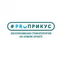 Стоматология #Проприкус (#Prorikus)