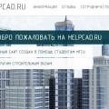 Отзыв о Нelpcad.ru информационный портал: Ужасная помощь студентам