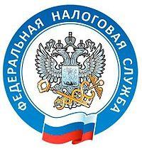 Федеральная Налоговая Служба города Белокурихи Алтайского края