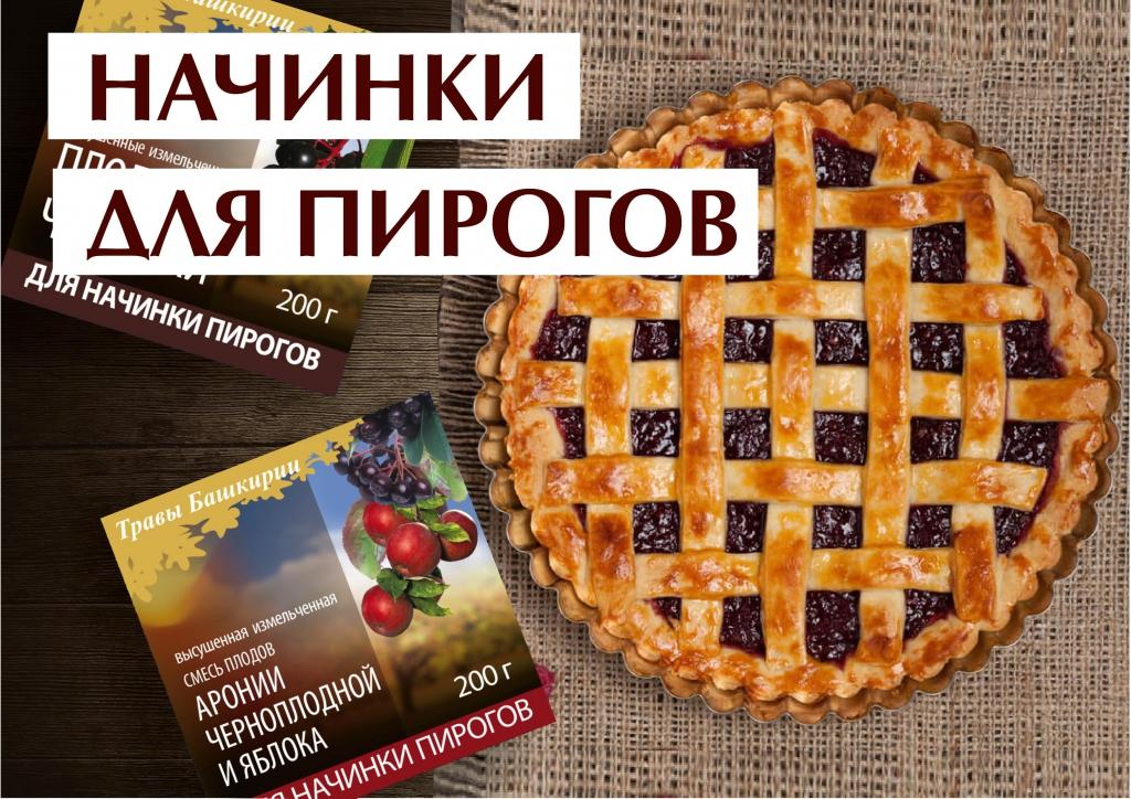 Начинки для пирога Товары Башкирии