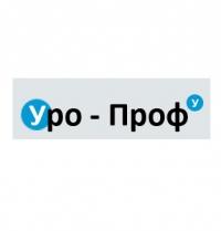 Клиника Уро-проф