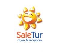 Турфирма Sale Tur