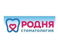 Стоматология Родня отзывы