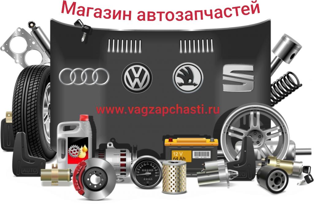 shop.vagzapchasti.ru магазин автозапчастей