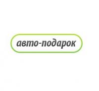avto-podarok.ru интернет-магазин