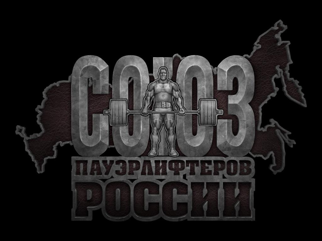 Организация Союз пауэрлифтеров России / СПР