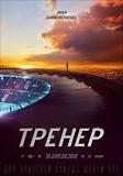 Фильм Тренер 2018
