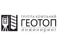 Компания ГЕОТОП - Инжиниринг