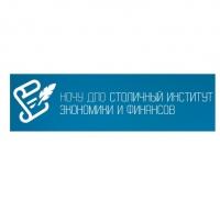 НОЧУ ДПО Столичный Институт Экономики и Финансов