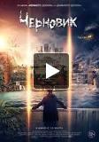 Фильм Черновик 2018