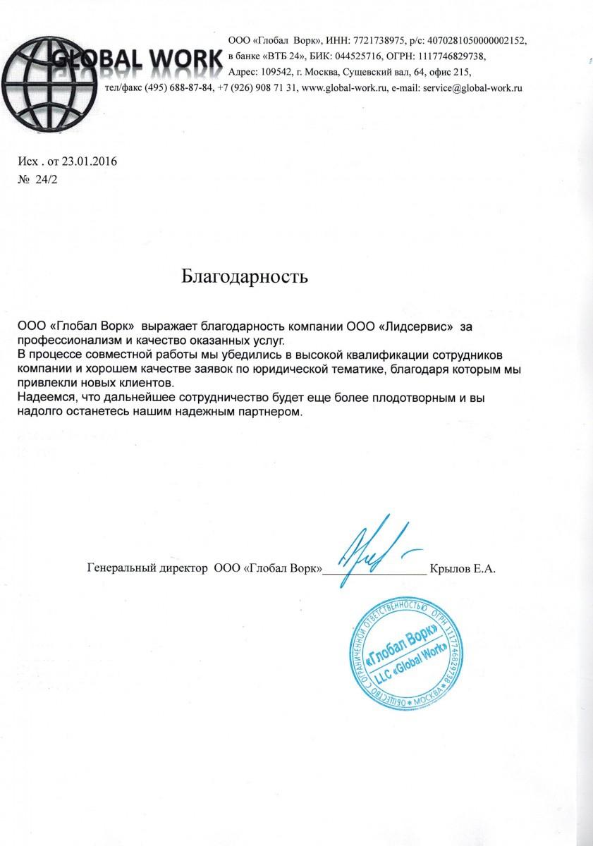 "Лидсервис (lead-service.ru) - Благодарность от компании ""Глобал Ворк"""