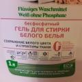 Отзыв о Grunwelt бесфосфатный гель для стирки белого белья: Бесфосфатный гель grunwelt для белого хорошо подойдет для аллергиков.