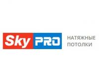Skypro натяжные потолки